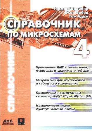 Справочник по микросхемам.