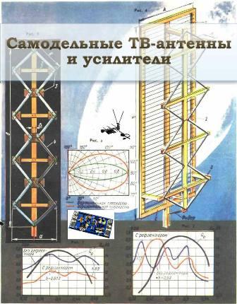 Излучаемые направленными антеннами помеховые сигналы воздействуя на элементы электронной схемы диктофона в частности...