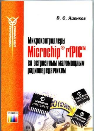 Название: Микроконтроллеры Microchip rfPIC со встроенным маломощным