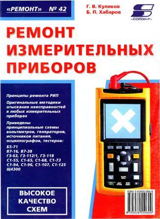 Приведено описание структурных и принципиальных схем наиболее популярных радиоизмерительных приборов отечественного...