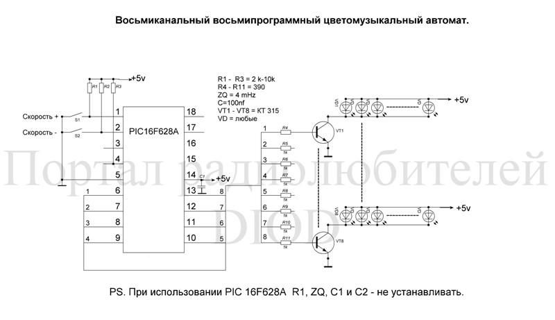 схема светового автомата